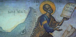 Библейский Иона