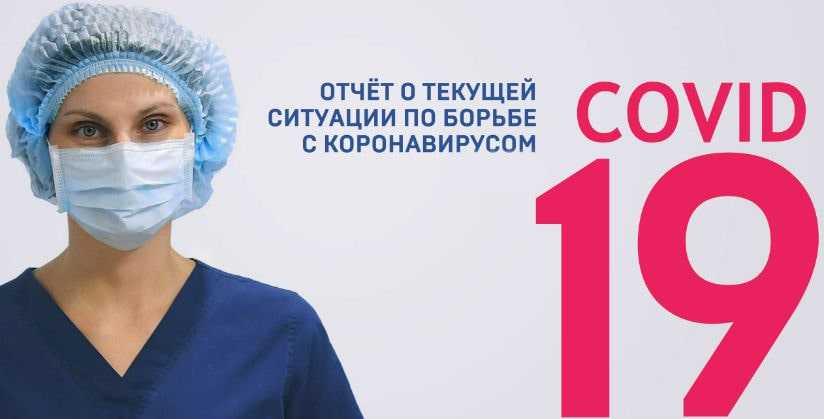 Коронавирус в Ростовской области на 01 февраля 2021 года статистика на сегодня0
