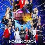 Танцы со звездами 12 сезон 5 выпуск от 14.02.2021 смотреть онлайн новый сезон
