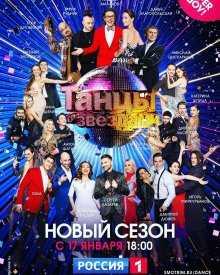 Танцы со звездами 12 сезон