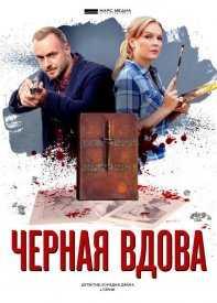Детективы Анны Малышевой. Чёрная вдова