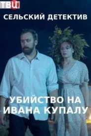 Сельский детектив. Убийство на Ивана Купалу