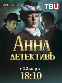 Анна-детективъ 2