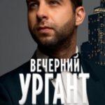 Вечерний Ургант от 19.04.2021 последний выпуск смотреть онлайн