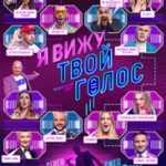 Я вижу твой голос 6 выпуск 18.06.2021 смотреть онлайн бесплатно шоу Россия 1