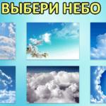Тест: какое небо вам нравится больше всего?