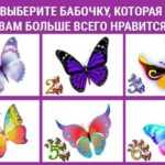 Тест: о сильных сторонах характера поведает бабочка