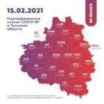 Коронавирус в Тульской области на 16 февраля 2021 года по городам и районам: сколько заболело и умерло