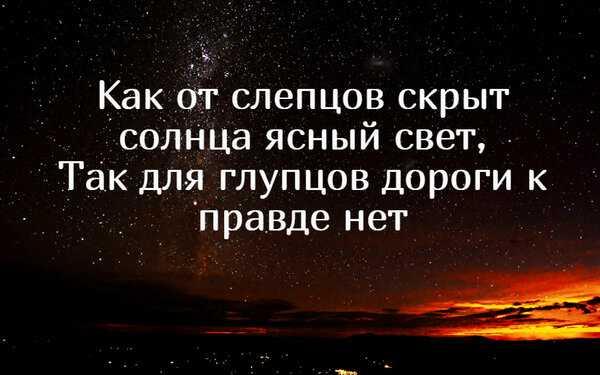 Истина