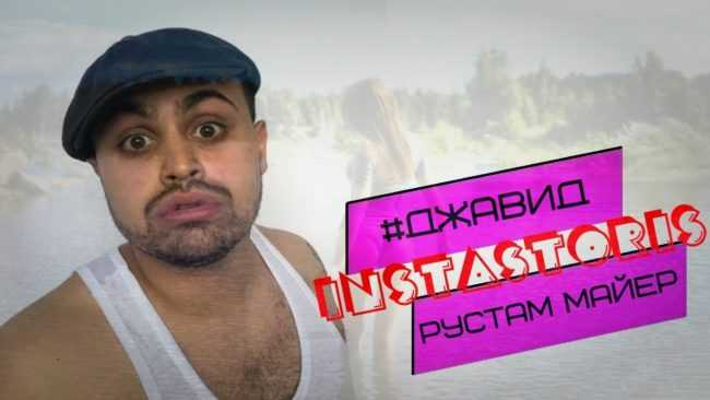 Рустам Майер