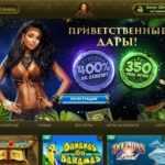 Играть бесплатно на автоматах в онлайн Eldorado casino