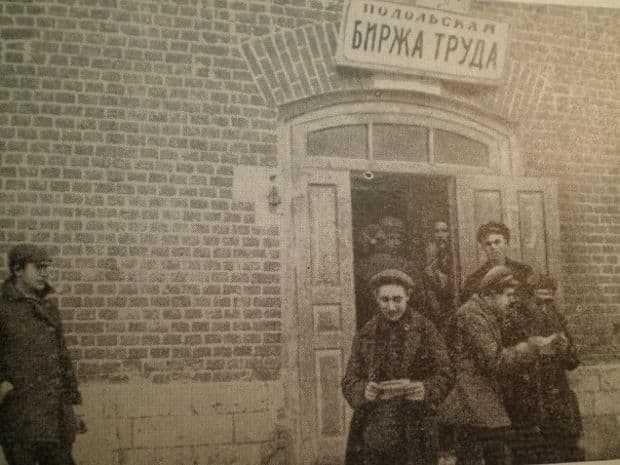 Биржа труда в СССР - 1930