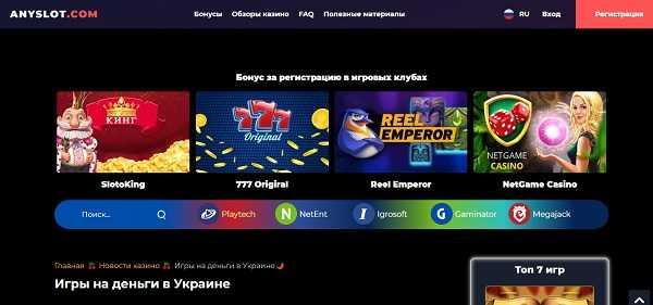 казино на деньги украина