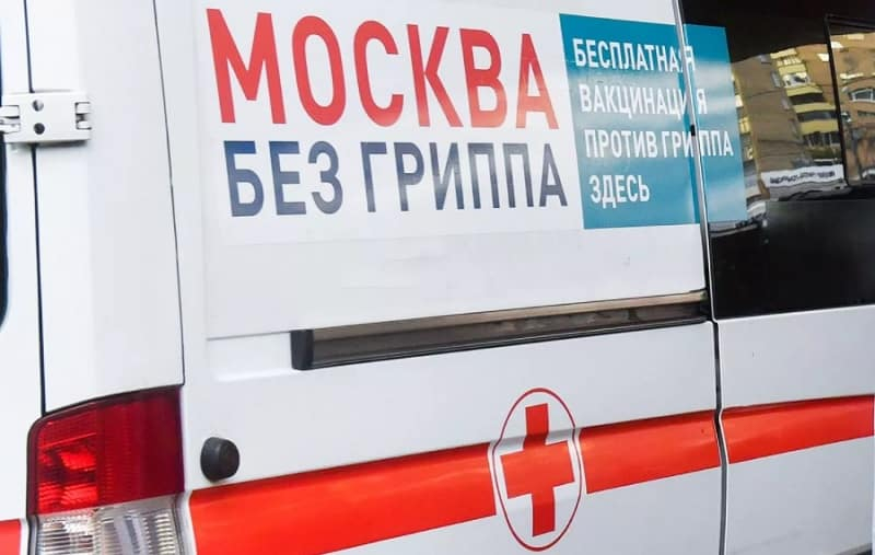 Дополнительные пункты вакцинации от ГРИППА открыты в Москве в сентябре