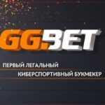 Букмекерская контора GGBet официальный сайт обзор и возможности