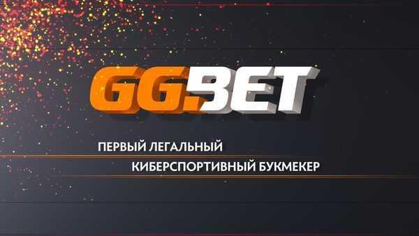Букмекерская контора GGBet официальный сайт
