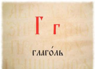 Глаголь