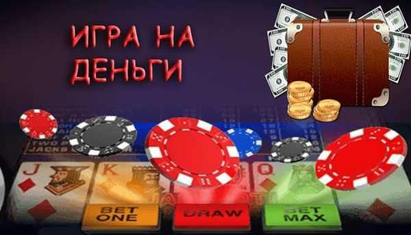 игра на деньги вулкан