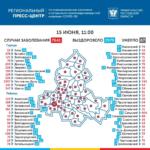 Коронавирус в Ростове-на-Дону 16 июня 2020 года: сколько заболевших на сегодня