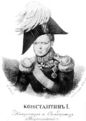 Константин I. Император и самодержец Всероссийский. Декабрь 1825 г.