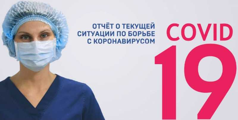 Коронавирус в Волгоградской области на 19 апреля 2021 года статистика на сегодня