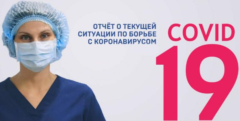 Коронавирус в Волгоградской области на 19 августа 2021 года статистика на сегодня