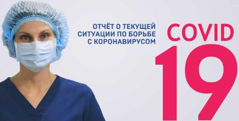 Коронавирус в Воронежской области на 26 мая 2021 года статистика на сегодня
