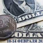 Курс доллара на неделю с 10 по 14 февраля 2020: таблица по дням