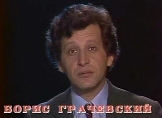 Умер Борис Грачевский (71 год)