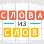 Как играть в игру Слова из слов бесплатно и без регистрации онлайн