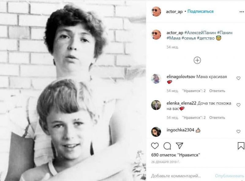 У Алексея Панина умерла мама