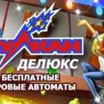 Онлайн казино Вулкан Делюкс: бесплатные игровые автоматы
