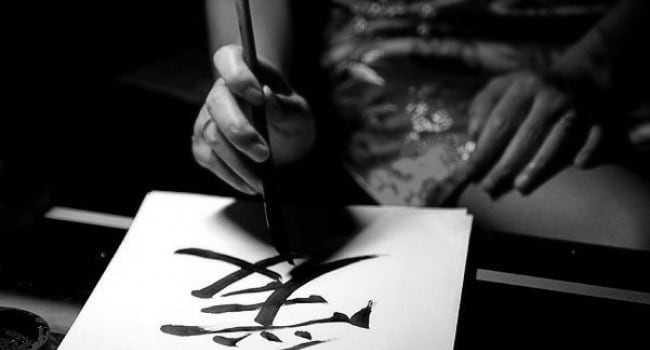 Чернила Древнего Китая