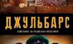 Джульбарс сериал 2020 смотреть онлайн бесплатно все серии