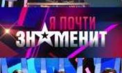 Я почти знаменит 2 выпуск от 24.01.2021 смотреть онлайн шоу на Первом канале