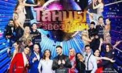 Танцы со звездами 12 сезон 2 выпуск от 24.01.2021 смотреть онлайн новый сезон