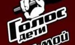 Голос Дети 8 сезон 9 выпуск от 09.04.2021 смотреть онлайн