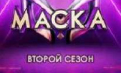 Маска 2 сезон 1 серия от 14 февраля 2021 смотреть онлайн бесплатно