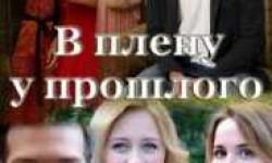 В плену у прошлого сериал 2020 (2021) Украина смотреть онлайн