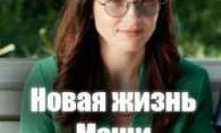 Новая жизнь Маши Солёновой сериал 2021 смотреть онлайн бесплатно