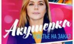 Акушерка 3 сезон 5, 6 серия сериал 2021 смотреть онлайн бесплатно
