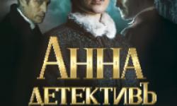 Анна-детективъ 2 сезон сериал 2021 смотреть онлайн бесплатно