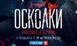 Осколки 2 сезон сериал 2021 Россия 1 смотреть онлайн бесплатно
