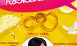 Давай поженимся от 12.04.2021 сегодняшний выпуск смотреть онлайн