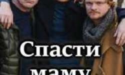 Спасти маму сериал 2021 Украина смотреть онлайн бесплатно