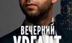 Вечерний Ургант от 16.04.2021 последний выпуск смотреть онлайн