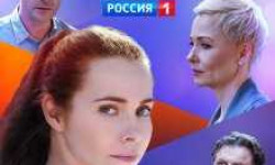 Наперекор судьбе сериал 2021 Россия 1 смотреть онлайн бесплатно все серии