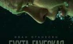 Бухта глубокая сериал (2020) 2021 НТВ смотреть онлайн бесплатно