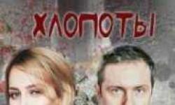 Свадебные хлопоты сериал 2020 (2021) фильм смотреть онлайн бесплатно