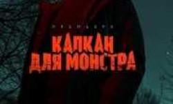 Капкан для монстра сериал 2021 НТВ смотреть онлайн все серии подряд